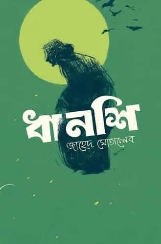 জাহেদ মোতালেবের উপন্যাস 'ধানশি'