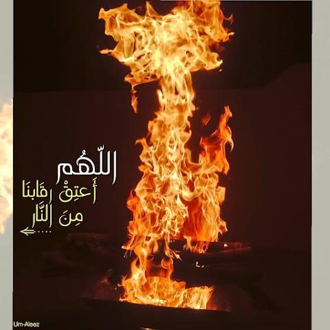( اللهم أعتق رقابنا من النار ) God freed our necks from the fire