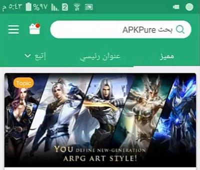 أيه بي كيه بيور متجر تحميل التطبيقات المجاني ApkPure