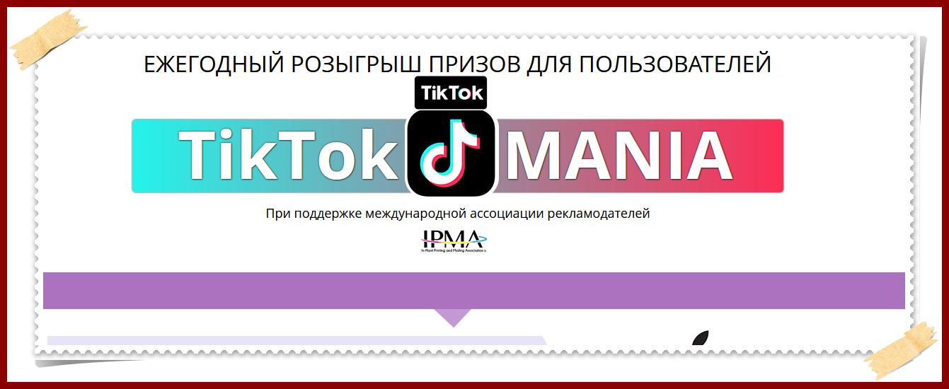 TikTokMANIA – Отзывы, развод, лохотрон! Ежегодный розыгрыш призов для пользователей