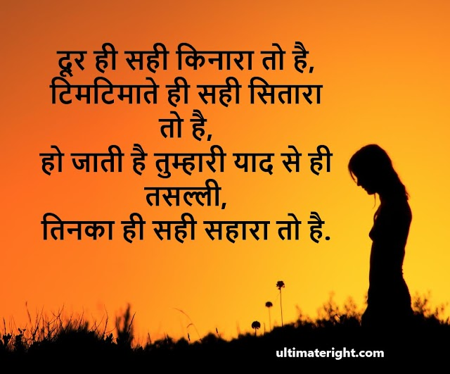 4 line heart touching Love Shayari status in Hindi