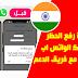 أقوى طريقة رفع الحظر من رقمك الواتساب والتواصل مع فريق الدعم الهندي