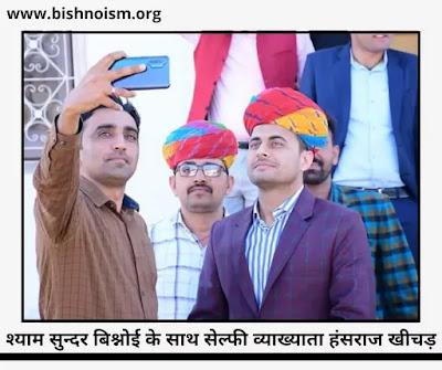 Shyam Sunder Bishnoi Ras: के साथ सेल्फी लेते प्रवक्ता हंसराज खीचड़