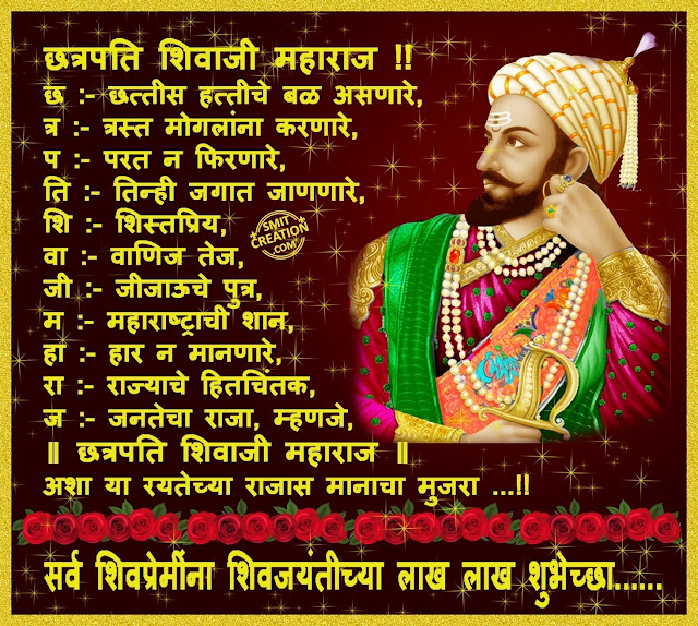 Shivaji Jayanti Wallpapers
