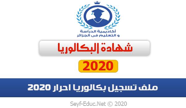ملف تسجيل بكالوريا احرار 2020