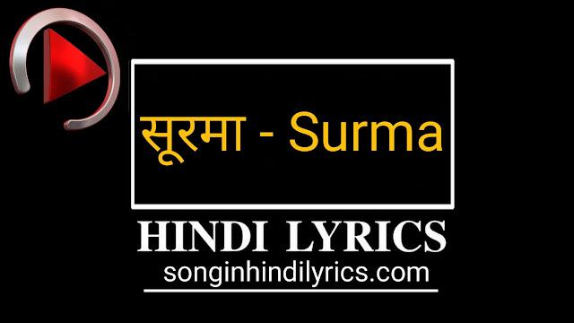 सूरमा - Surma Lyrics  – Diljit Dosanjh