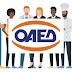 ΟΑΕΔ: Νέα ηλεκτρονική υπηρεσία για την καλύτερη εξυπηρέτηση των ανέργων