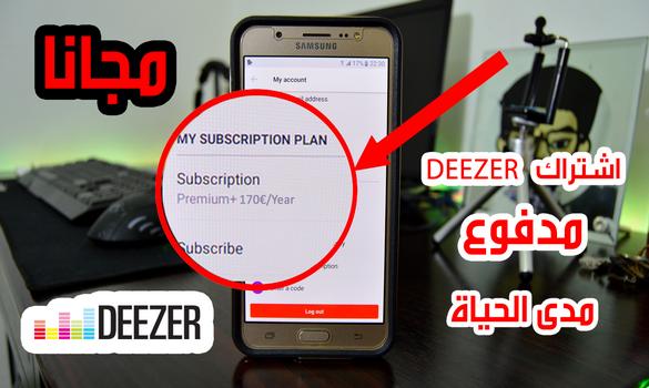 طريقة الحصول على اشتراك Deezer + مدفوع مدى الحياة مجانا على هاتفك الأندرويد ! تمتع بآخر الموسيقى العالمية مع تطبيق Deezer premium + مجانا بأشتراك مدفوع !!