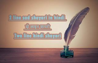 2 line sad shayari in hindi   दो लाइन शायरी   two line hindi shayari