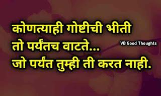 सुंदर-विचार-मराठी-Good-Thoughts-In-Marathi-On-Life-marathi-Suvichar-vb-good-thoughts-suvichar-status