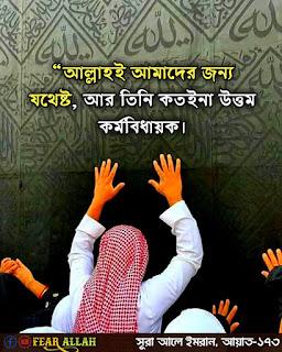 ইসলামিক সুন্দর ছবি