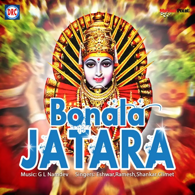 Mic Tv Bonala Dj Songs For Free Download