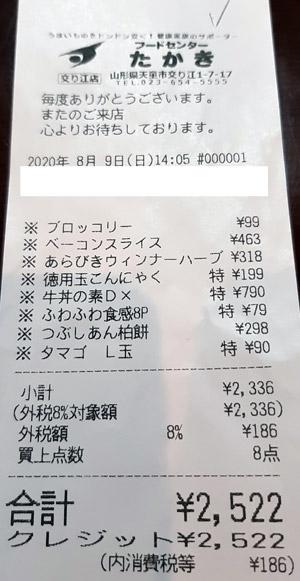 フードセンターたかき 交え江店 2020/8/9 のレシート