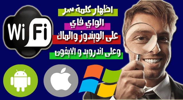 افضل الطرق لكشف و معرفة كلمة سر الواي فاي WiFi المتصلة بالكمبيوتر او الهواتف الذكية(الاندرويد - الايفون - الماك )