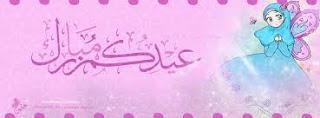 صور فيس بوك للعيد عيدكم مبارك