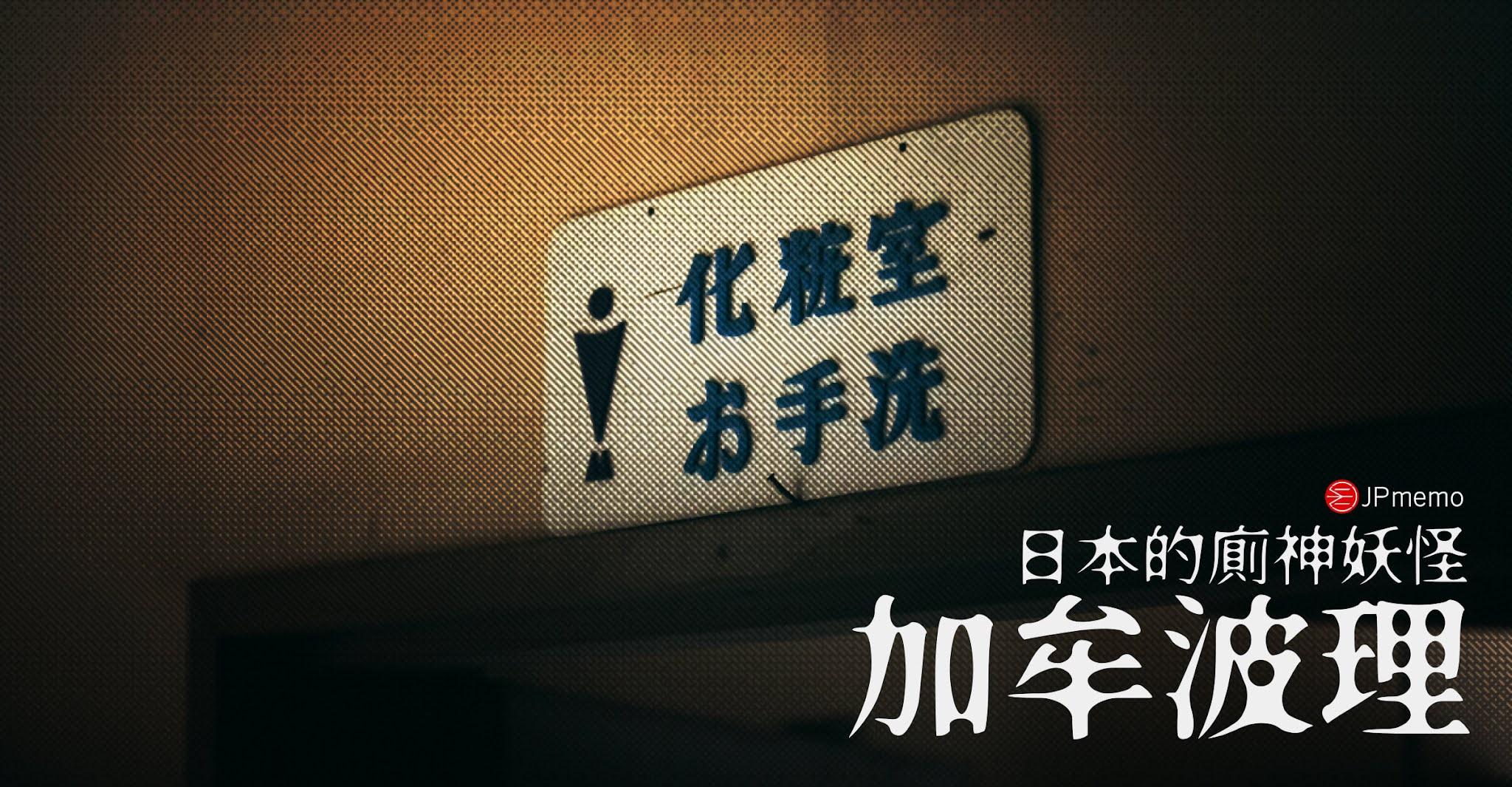 加牟波理、妖怪、日本、廁所、黃金
