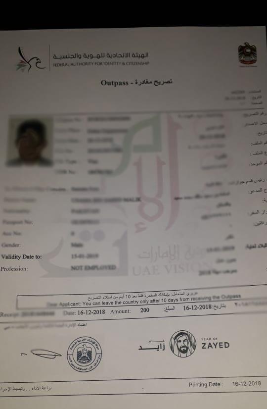 Dubai Outpass sample, outpass for 6 months job seeker visa