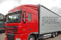 شحن من جدة الى الامارات, شركة شحن من جدة الى الامارات, نقل عفش من السعودية الى الامارات, نقل عفش من جدة الى لدبى,