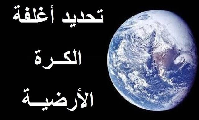 تحديد أغلفة الكرة الأرضية...ثقف نفسك