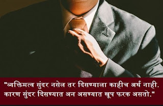 motivational quotes in marathi download