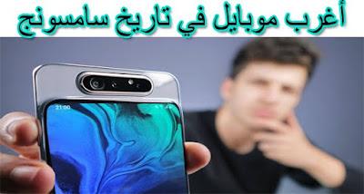 أغرب موبايل في تاريخ سامسونج Samsung Galaxy A80
