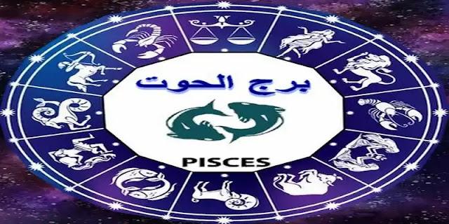 Pisces,التوافق بين الابراج,مشاهير,عيوب,مميزات,برج الحوت