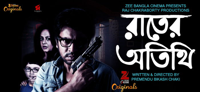 Raater Atithi - Zee Bangla Cinema