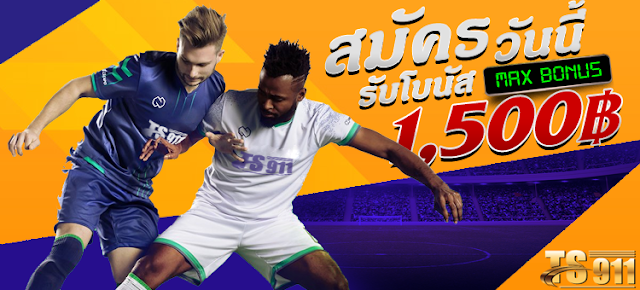 แทงบอลออนไลน์กับ tsbet911 เว็บพนันกีฬาที่ดีที่สุด โปรดีที่สุด มั่นคง และปลอดภัยที่สุดในประเทศไทยตอนนี้