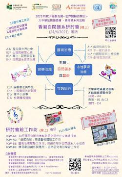 研討會推介 :  香港自閉譜系研討會 2021 HKAC2021