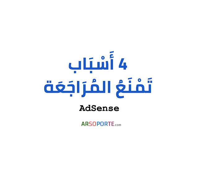 4 أسباب تمنع مراجعة الموقع الإلكتروني | AdSense