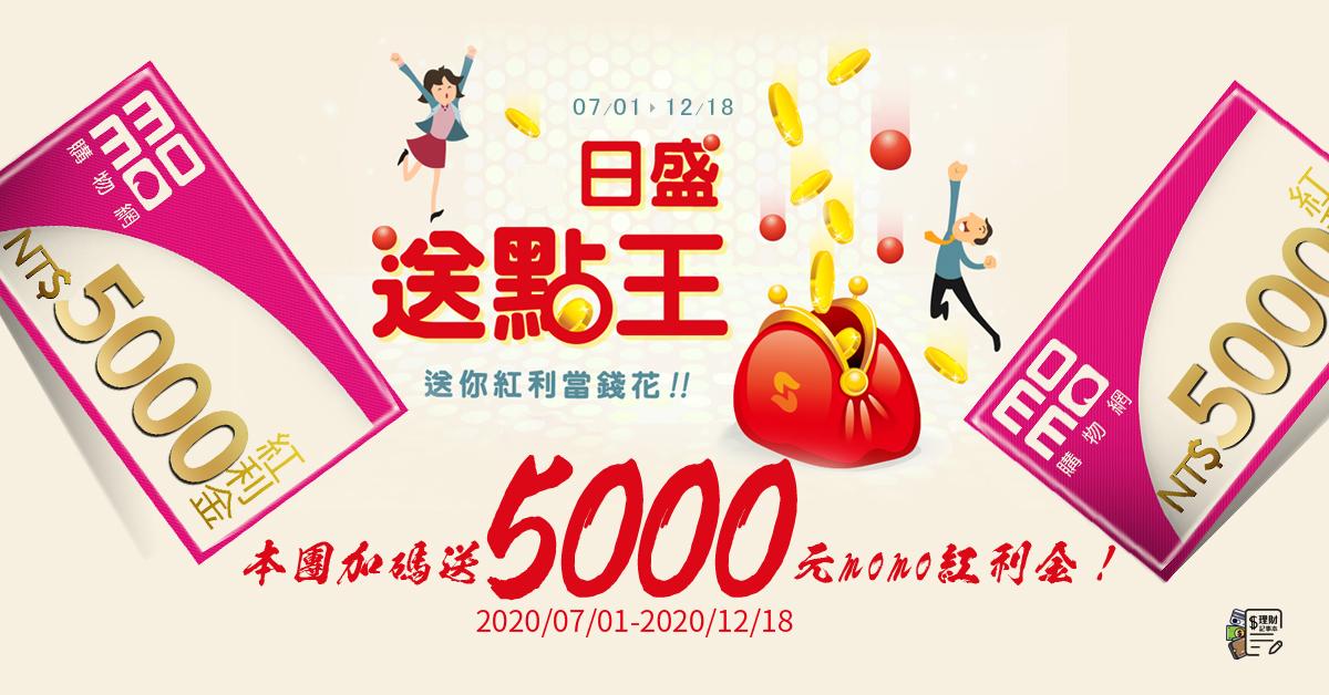 【日盛送點王】2020年下半年活動登場!本團加碼送5000元momo紅利金!(~2020/12/18)