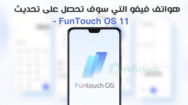 ستحصل هواتف Vivo هذه قريبًا على تحديث Funtouch OS 11
