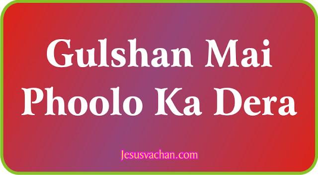 hindi jesus song, gulshan me phoolo ka dera, hindi christian songs, new hindi christian song, catholic hindi songs, best hindi christian songs