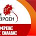 Τοποθέτηση της Λαϊκής Συσπείρωσης Στερεάς στην Οικονομική Επιτροπή της 19ης Ιουνίου