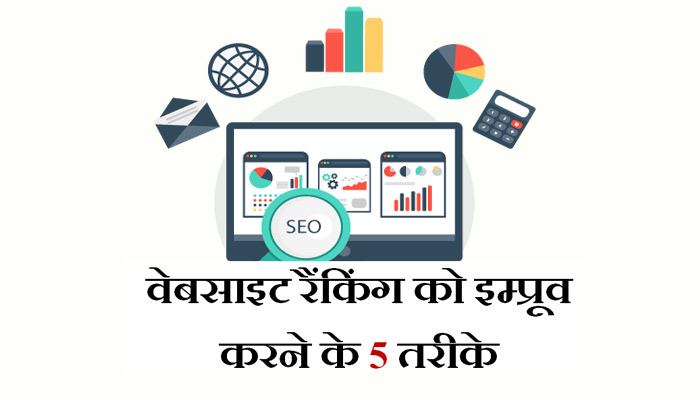 Website Ranking Increase Karne Ki 5 Best Tarike