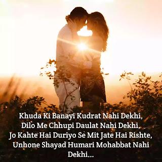 new shayari in Hindi love