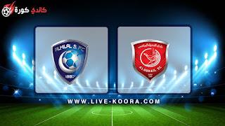 مشاهدة مباراة الدحيل والهلال بث مباشر 20-05-2019 دوري أبطال آسيا