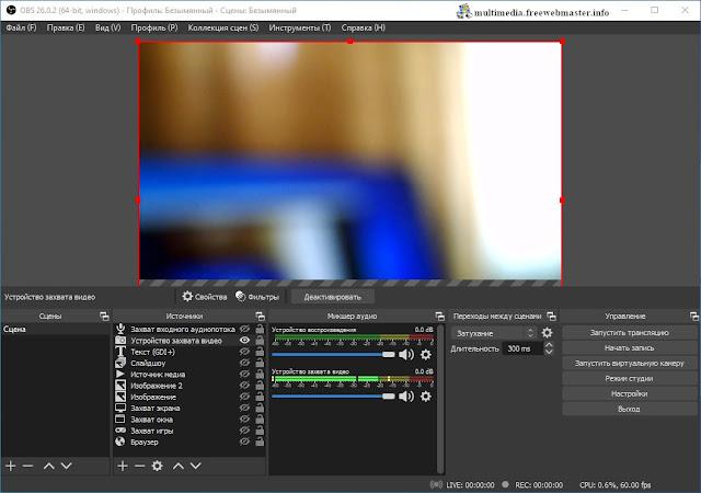 Запись видео с веб-камеры в OBS Studio