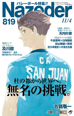 Hellominju.com: ハイキュー!!    ショーセツバン!! 第13巻 リバーシブルカバー  表紙    Haikyuu!! Shōsetsuban!! Covers   Hello Anime !