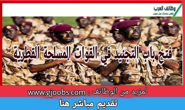 فتح باب التجنيد في القوات المسلحة القطرية