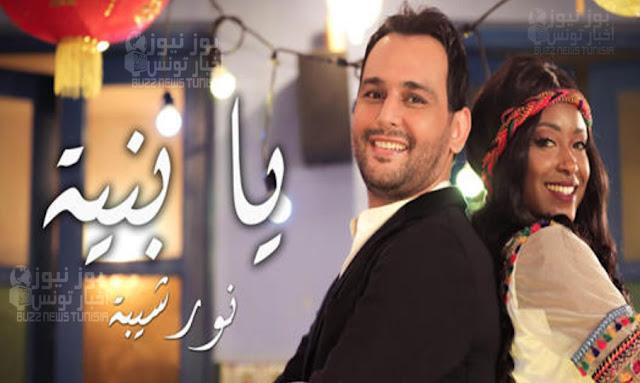 حذف كليب أغنية نور شيبة الجديدة Ya Bnaya - يا بنية من يوتيوب