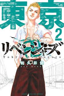 東京リベンジャーズ コミック 表紙 第2巻   花垣武道 東リベ 東卍   Tokyo Revengers Volumes