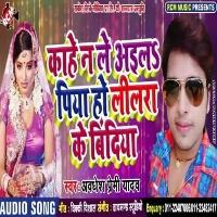 Kahe Na Le Aila Piya Ho Lilara Ke Bindiya (?Awadhesh Premi Yadav) new bhojpuri gana