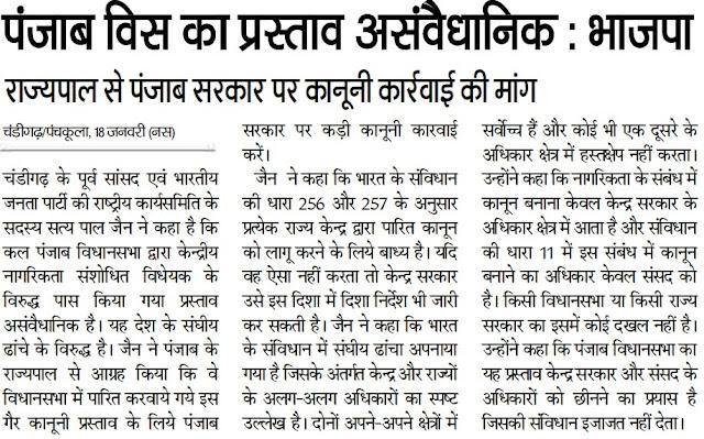 पंजाब विस का प्रस्ताव असंवैधानिक : भाजपा | राज्यपाल से पंजाब सरकार पर कानूनी कार्रवाई की मांग - सत्य पाल जैन