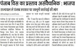 पंजाब विस का प्रस्ताव असंवैधानिक : भाजपा | राज्यपाल से पंजाब सरकार पर कानूनी कार्रवाई की मांग