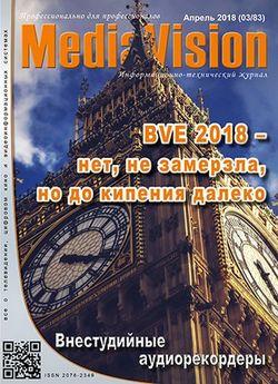 Читать онлайн журнал Mediavision (№3 апрель 2018) или скачать журнал бесплатно