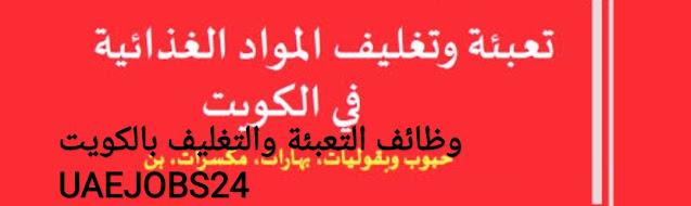 وظائف التعبئة والتغليف بالكويت براتب ل500دينار