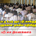 Sri Lankan Examination - Notice