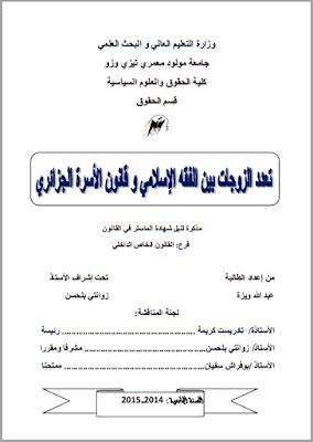 مذكرة ماستر: تعدد الزوجات ببين الفقه الإسلامي وقانون الأسرة الجزائري PDF
