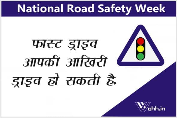 National Road Safety Week Messages Hindi